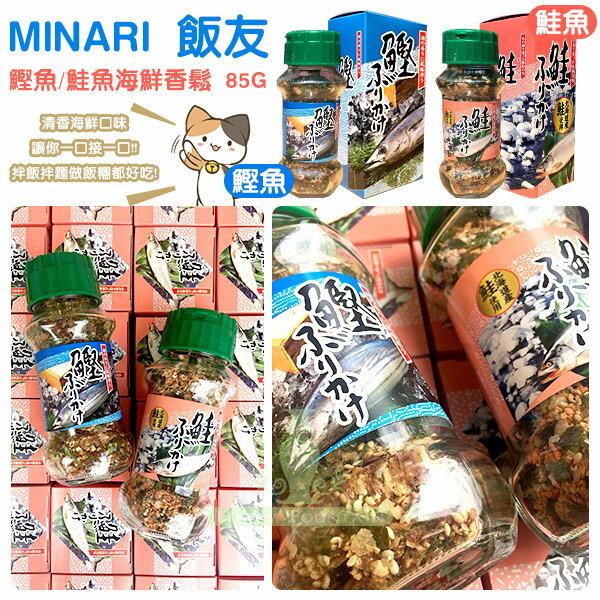 日本MINARI飯友鰹魚鮭魚海鮮香鬆85g