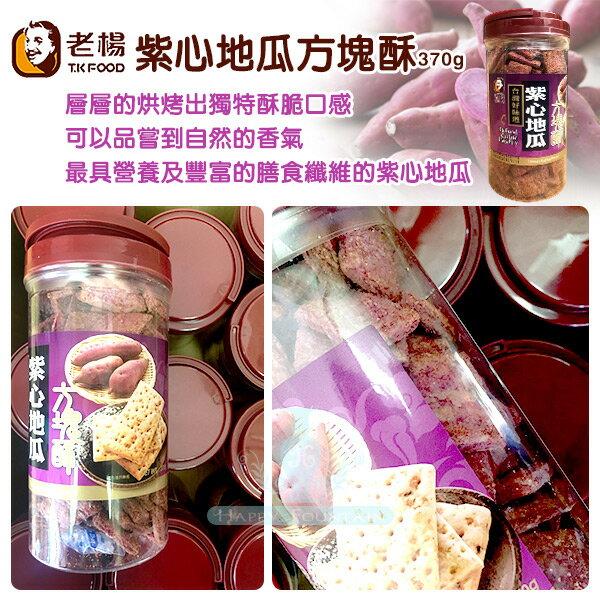 台灣製造老楊紫心地瓜方塊酥370g