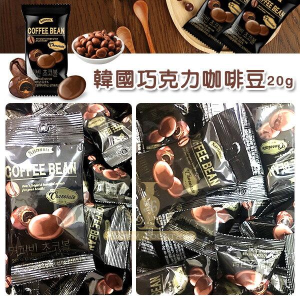 韓國巧克力咖啡豆20g(包)