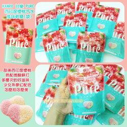 日本 KANRO 甘樂 PURE 西印度櫻桃汽水風味軟糖(袋)