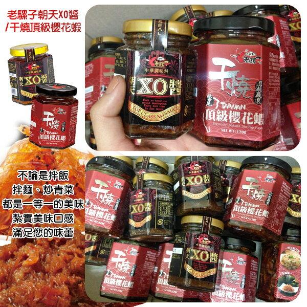 老騾子朝天XO醬干燒頂級櫻花蝦(罐)