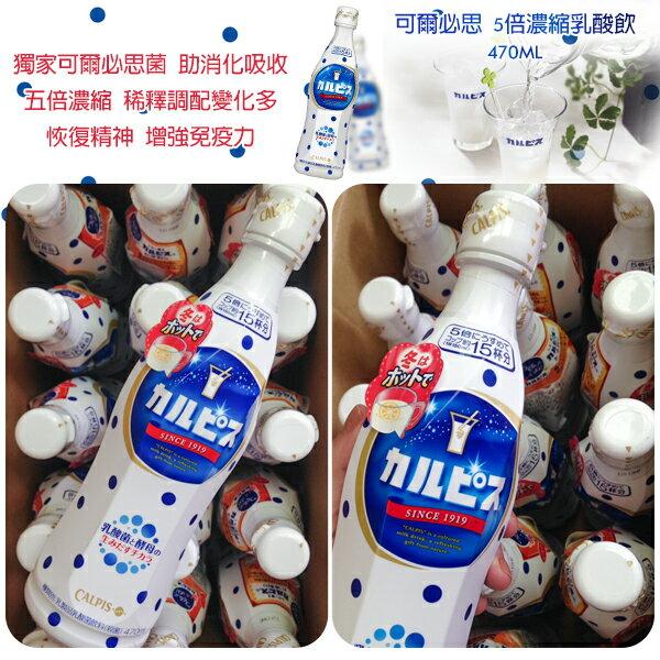 日本可爾必思5倍濃縮乳酸飲(470ml瓶)