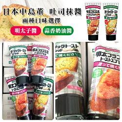 日本中島董 明太子醬/蒜香奶油醬吐司抹醬80g