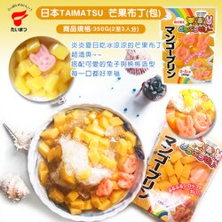 日本 TAIMATSU 芒果布丁(包)