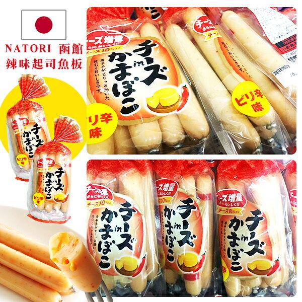 日本NATORI函館辣味起司魚板(包)