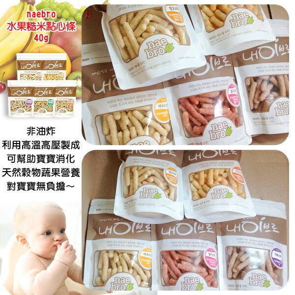韓國naebro蔬菜糙米點心條(包)