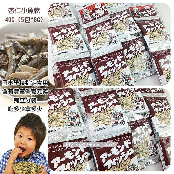 日本 杏仁小魚乾 40g