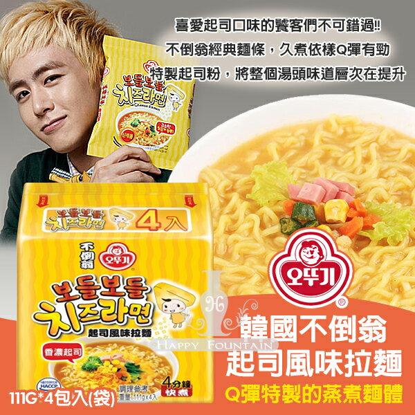 韓國不倒翁 OTTOGI 起司風味拉麵 111g*4包入(袋)