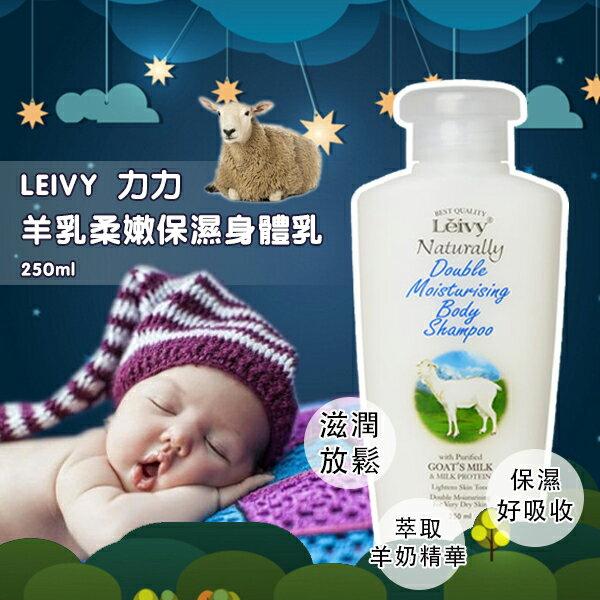 LEIVY 力力羊乳柔嫩保濕身體乳 250ml