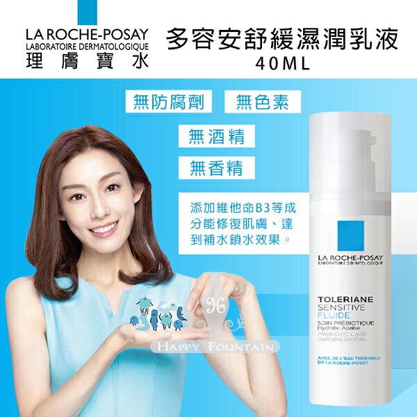【公司貨】理膚寶水 LA ROCHE-POSAY 多容安舒緩濕潤乳液 40ml