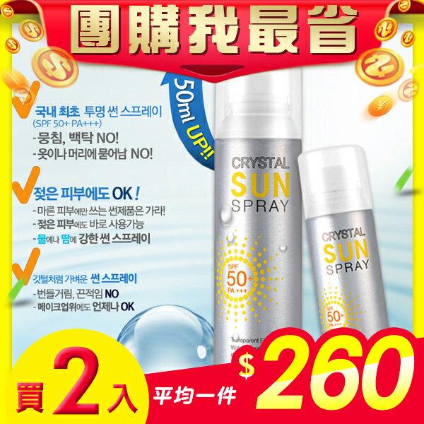 【團購我最省2入$520】公司貨韓國RE:CIPE身體保濕水晶防曬噴霧150ml-2入組