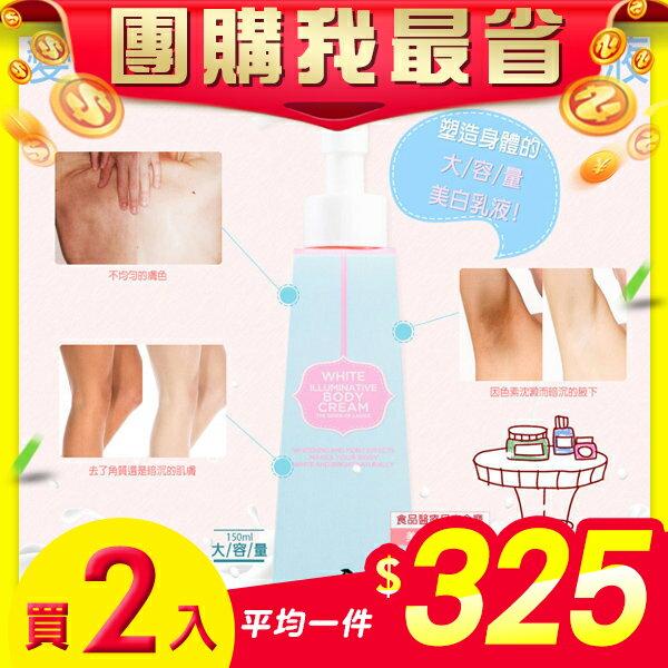 【團購我最省2入$650】LadyKin 香水身體美白乳 150ml-2入組