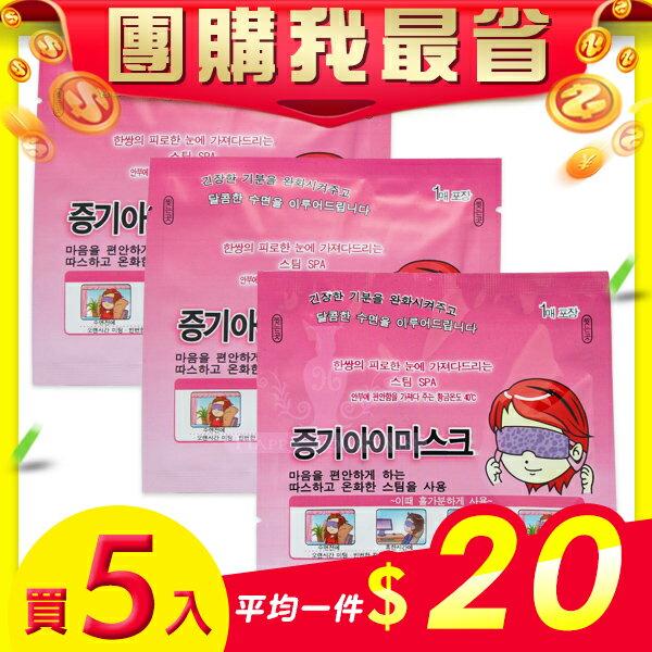 【團購我最省5入$99】生活小物溫熱舒壓眼罩 玫瑰/無香/薰衣草多款-5入組