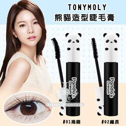 韓國 TONYMOLY 熊貓造型睫毛膏 10g