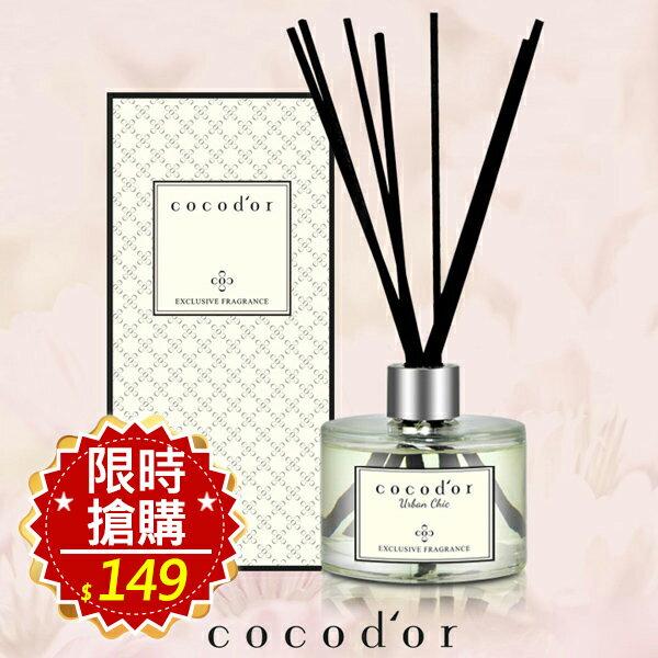 【LINE瘋搶$149】韓國 cocodor 香氛擴香瓶#經典款 200ml 0