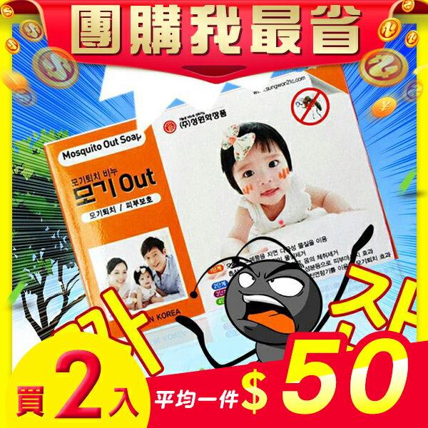 【團購我最省2入$100】韓國神奇寶寶天然香茅防蚊皂60g-2入組