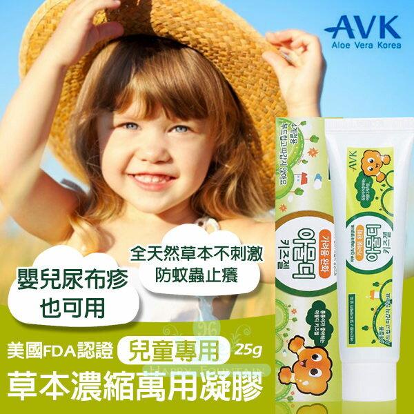 幸福泉平價美妝:韓國AVK兒童專用溫和蚊蟲叮咬保濕膠25g