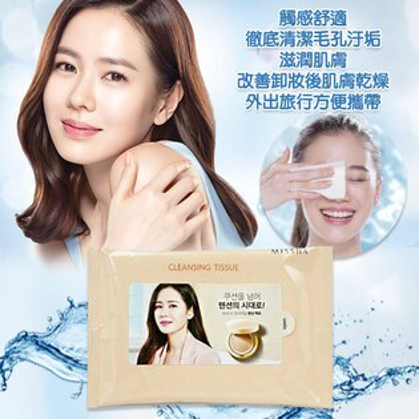 韓國MISSHA輕旅行卸妝巾8張入單包