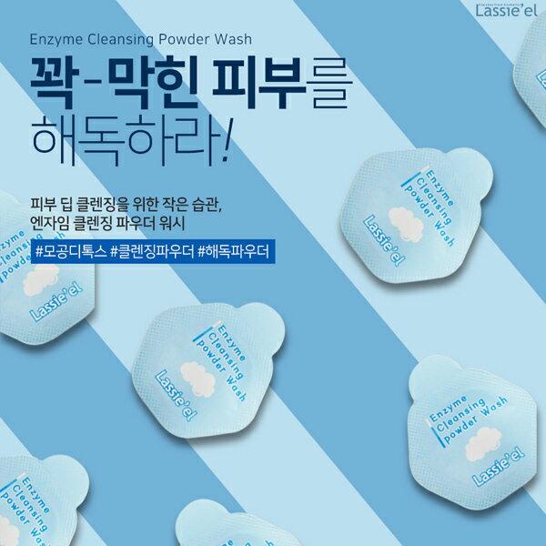 幸福泉平價美妝:韓國Lassieel卸妝泡泡酵素洗顏粉24入單盒