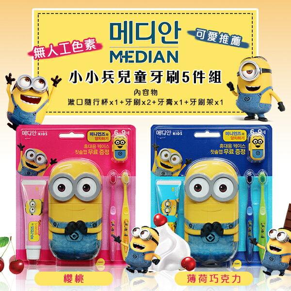 幸福泉平價美妝:韓國Median小小兵牙刷五件套組