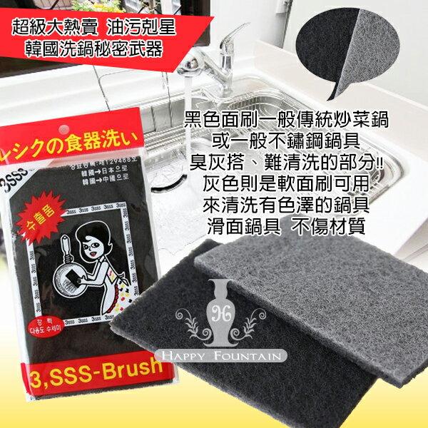 韓國3SSSBrush萬用強力去污竹炭多用途洗潔刷1片入