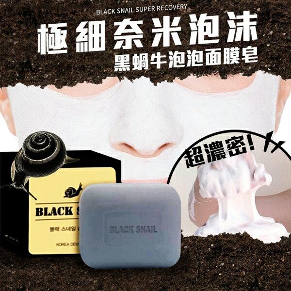 韓國 BLACK SNAIL 黑蝸牛泡泡面膜皂 100g