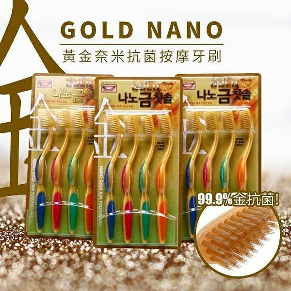GOLD NANO 黃金奈米抗菌按摩牙刷 4入/組