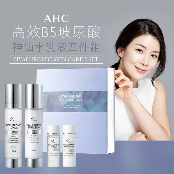 <br/><br/>  AHC 高效B5玻尿酸神仙水乳液四件組合<br/><br/>