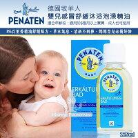 泡湯入浴劑推薦到Penaten 牧羊人嬰兒感冒舒緩沐浴泡澡精油 125ml就在幸福泉平價美妝推薦泡湯入浴劑