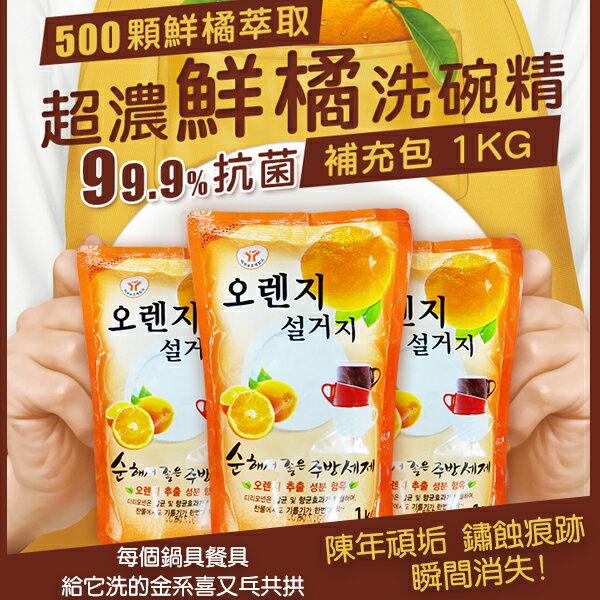 韓國 超濃縮500顆橘子橘皮洗碗精 1kg 家庭號 補充包