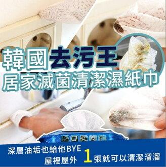 韓國去污王 居家滅菌清潔濕紙巾 100抽