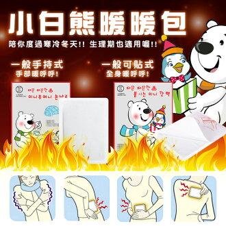 韓國KC認證 小白熊大包裝暖暖包 10片入