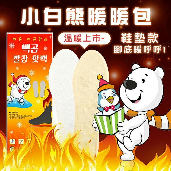 (即期商品11/2)韓國KC認證 小白熊暖暖包(鞋墊款) 1對入