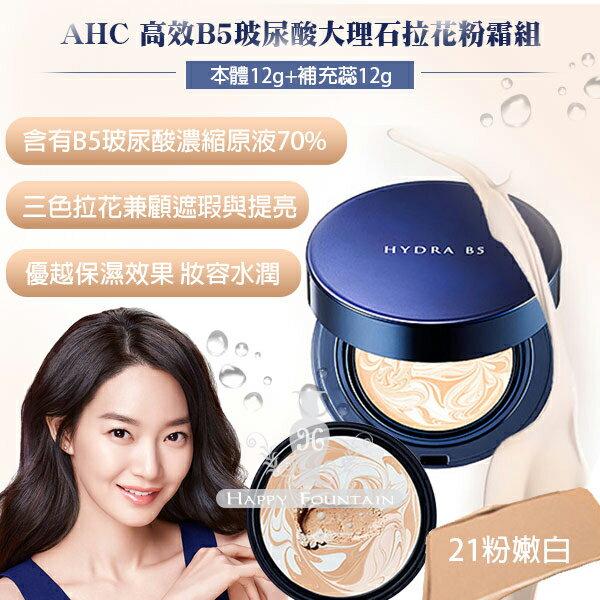 幸福泉平價美妝:韓國AHCB5玻尿酸保濕氣墊粉餅12g(一盒兩芯)