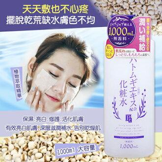 日本 PLATINUM LABEL 鉑潤肌 薏仁草本濕敷化妝水 1000ml