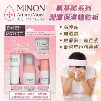 日本 MINON 蜜濃-氨基酸系列 潤澤保濕體驗組