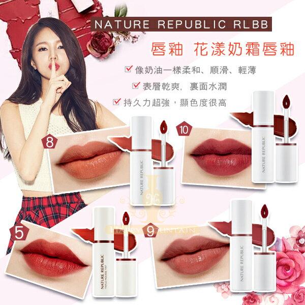 幸福泉平價美妝:韓國NatureRepublicRLBB唇釉花漾奶霜唇釉(單支)