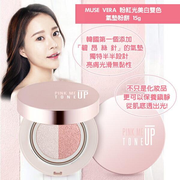 幸福泉平價美妝:韓國MUSEVERA粉紅光美白雙色氣墊粉餅15g