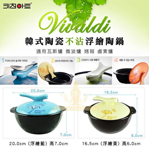 幸福泉平價美妝:韓國進口韓式陶瓷不沾浮繪陶鍋20cm(浮繪藍)限宅配寄送