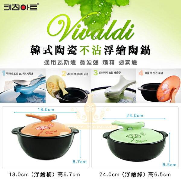幸福泉平價美妝:韓國進口韓式陶瓷不沾浮繪陶鍋24cm(浮繪綠)限宅配寄送