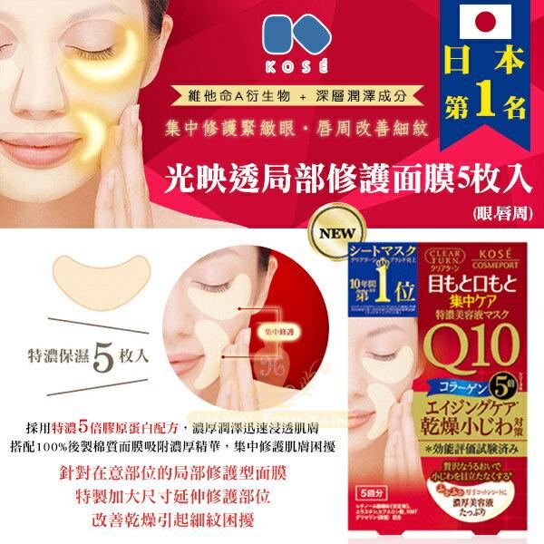 日本 KOSE 高絲光映透局部修護面膜 5枚入/包