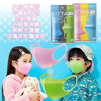 日本 Pitta mask 可水洗立體口罩 3入(小朋友款)