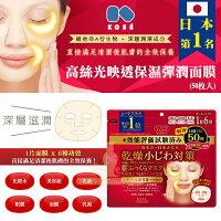 日本 KOSE 高絲光映透保濕彈潤面膜(50枚入/一袋裝 無單獨包裝)-幸福泉平價美妝-彩妝保養推薦