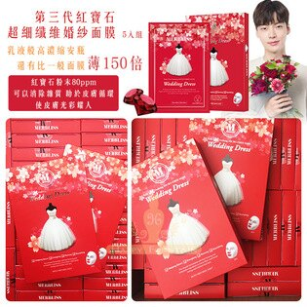 韓國Merbliss第三代紅寶石超細纖維婚紗面膜(5片盒)