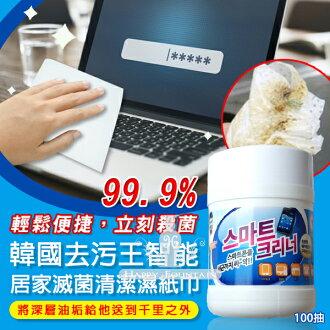 韓國去污王 智能3C居家滅菌清潔濕紙巾 100抽