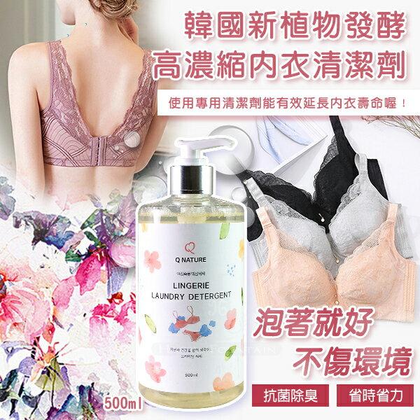 韓國植物發酵高濃縮內衣清潔劑500ml