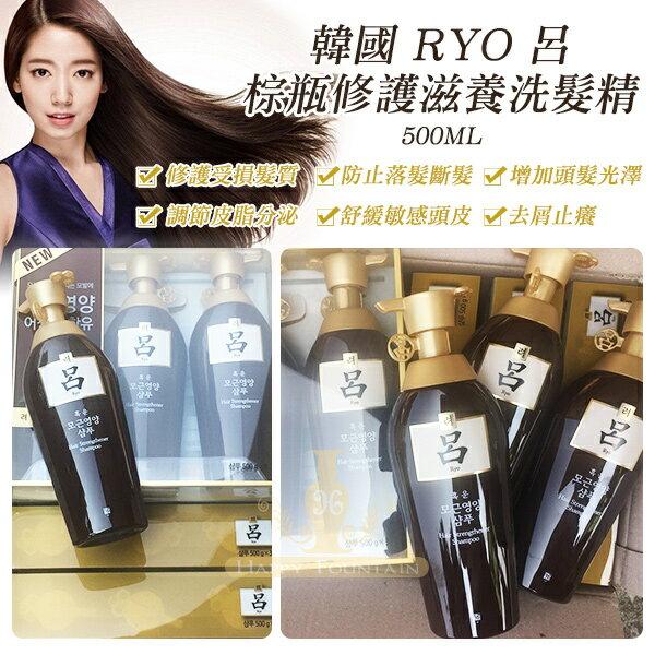 韓國Ryo呂棕瓶修護滋養洗髮精500ml