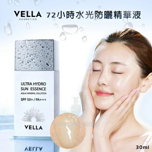 韓國 72小時 VELLA 水光防曬精華液SPF50+ 30ml