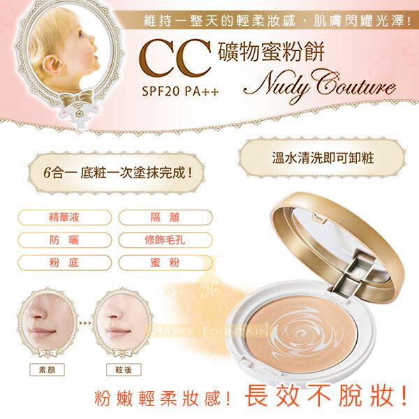 日本 Nudy Couture CC 礦物蜜粉餅SPF20 PA++ 7g