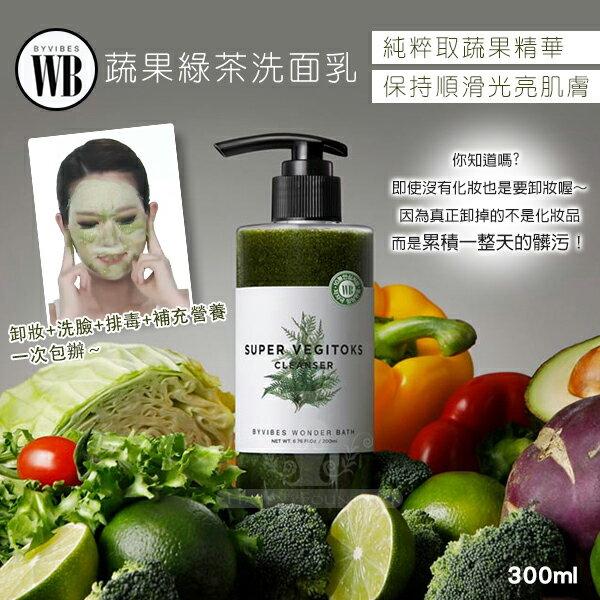 韓國WBwonderbath蔬菜深層潔膚乳卸妝洗面乳300ml